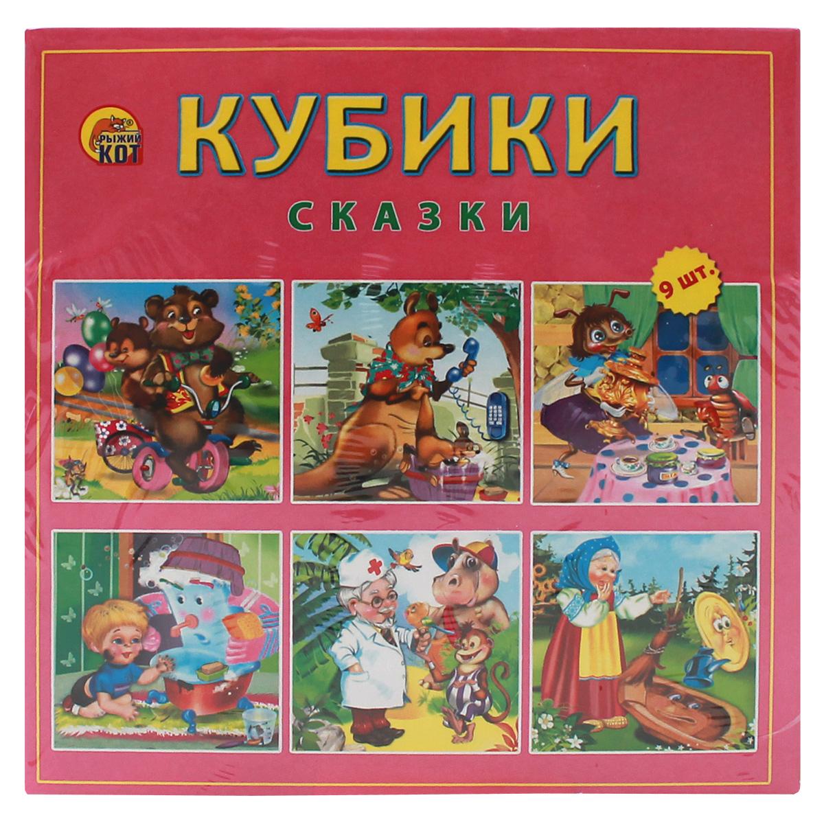 Рыжий Кот Кубики Сказки