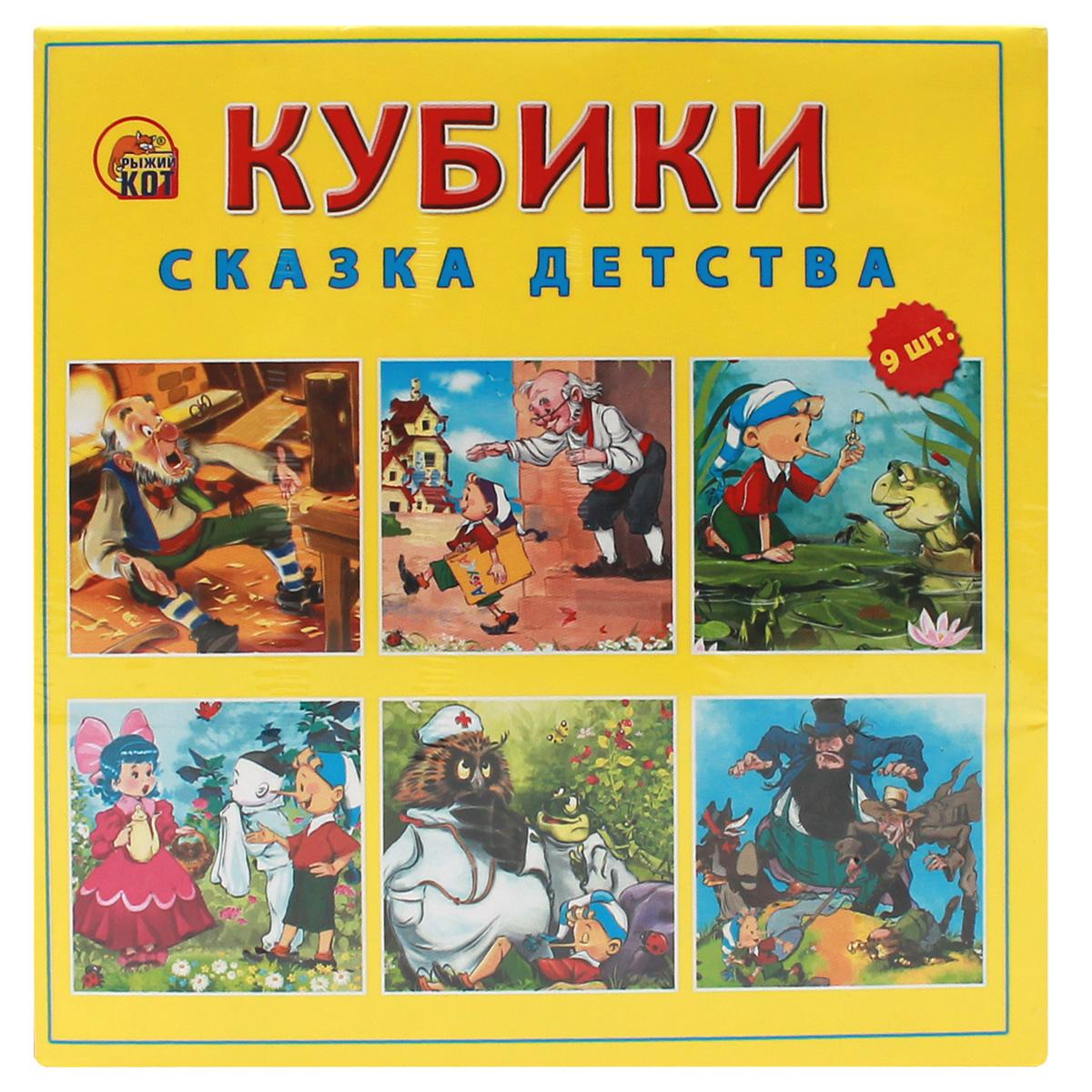 Рыжий Кот Кубики Сказки детства