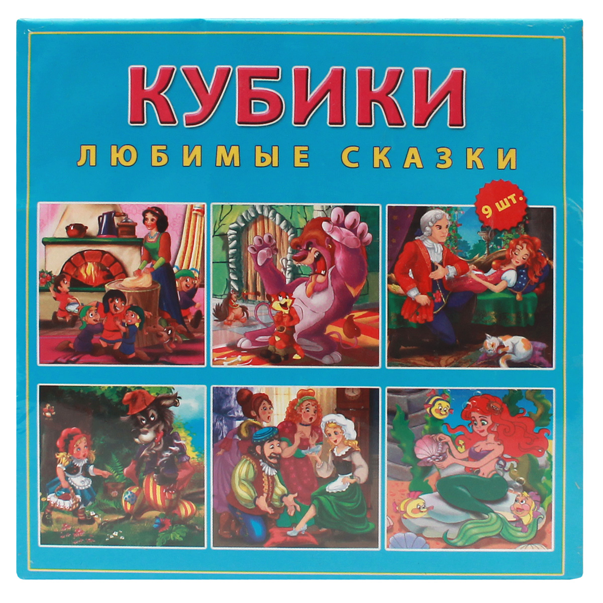Рыжий Кот Кубики Любимые сказки
