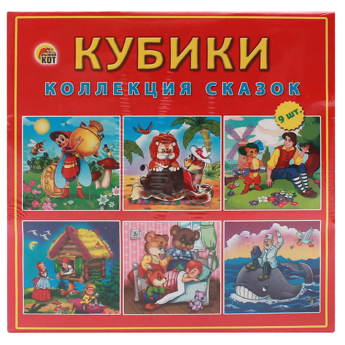 Рыжий Кот Кубики Коллекция сказок