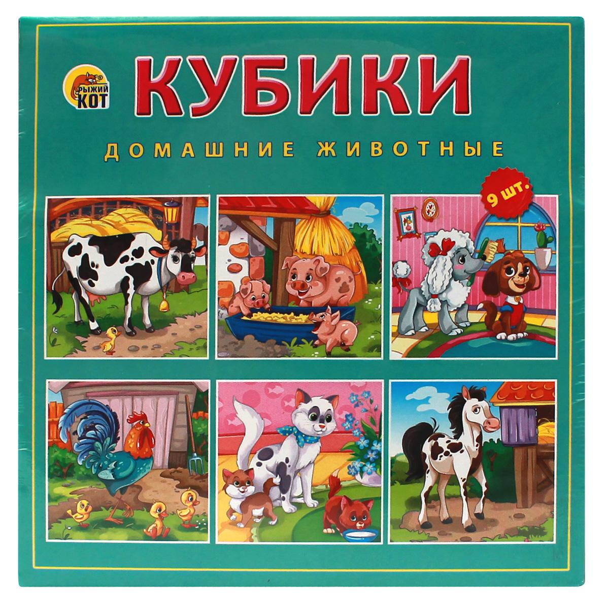 Рыжий Кот Кубики Домашние животные 9 шт