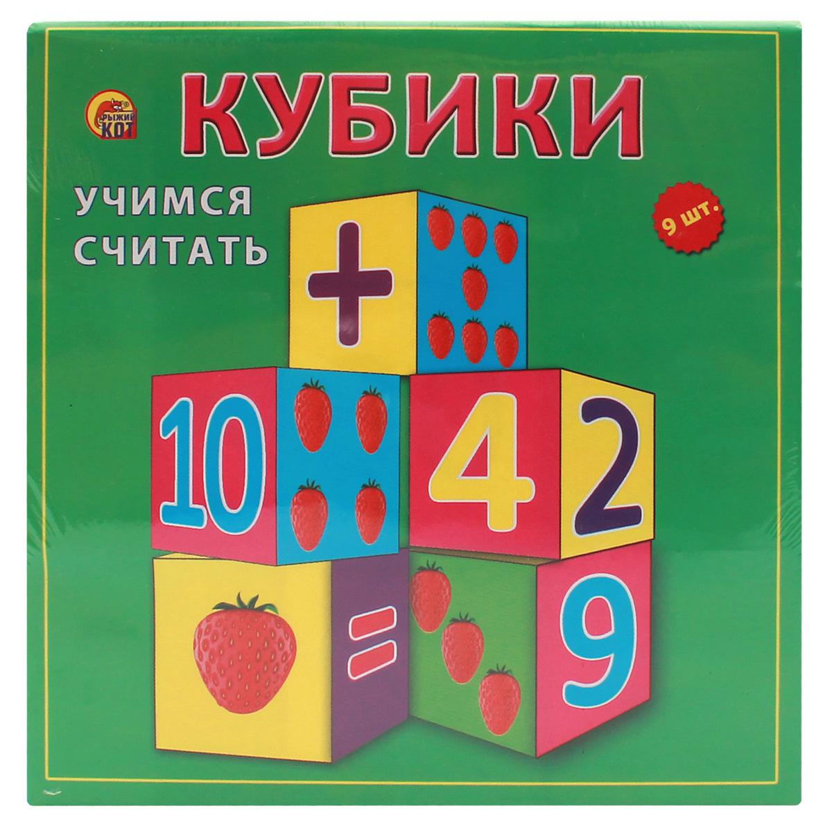 Рыжий Кот Кубики Учимся считать 9 шт учимся считать повторяем цифры считаем и сравниваем раскраска