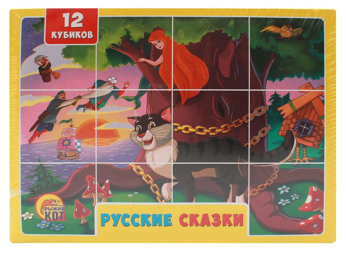 Рыжий Кот Кубики Русские сказки