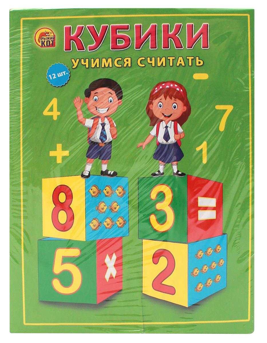 Рыжий Кот Кубики Учимся считать 12 шт учимся считать повторяем цифры считаем и сравниваем раскраска