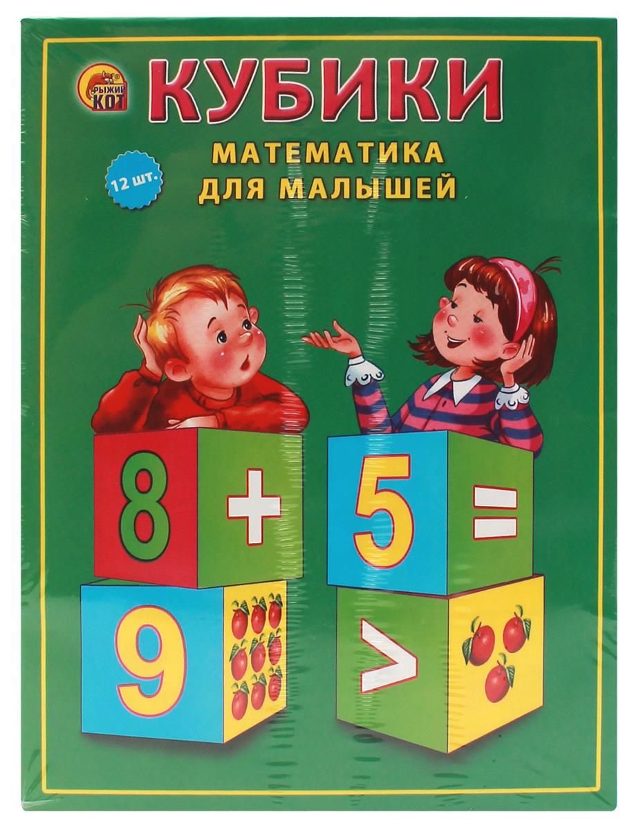 Рыжий Кот Кубики Математика для малышей математика для малышей я считаю до 100