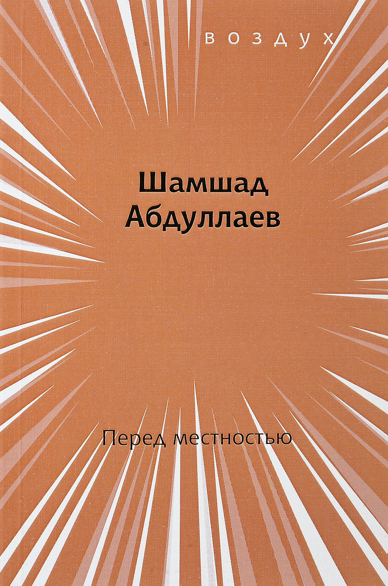 цены Ш. Абдуллаев Перед местностью