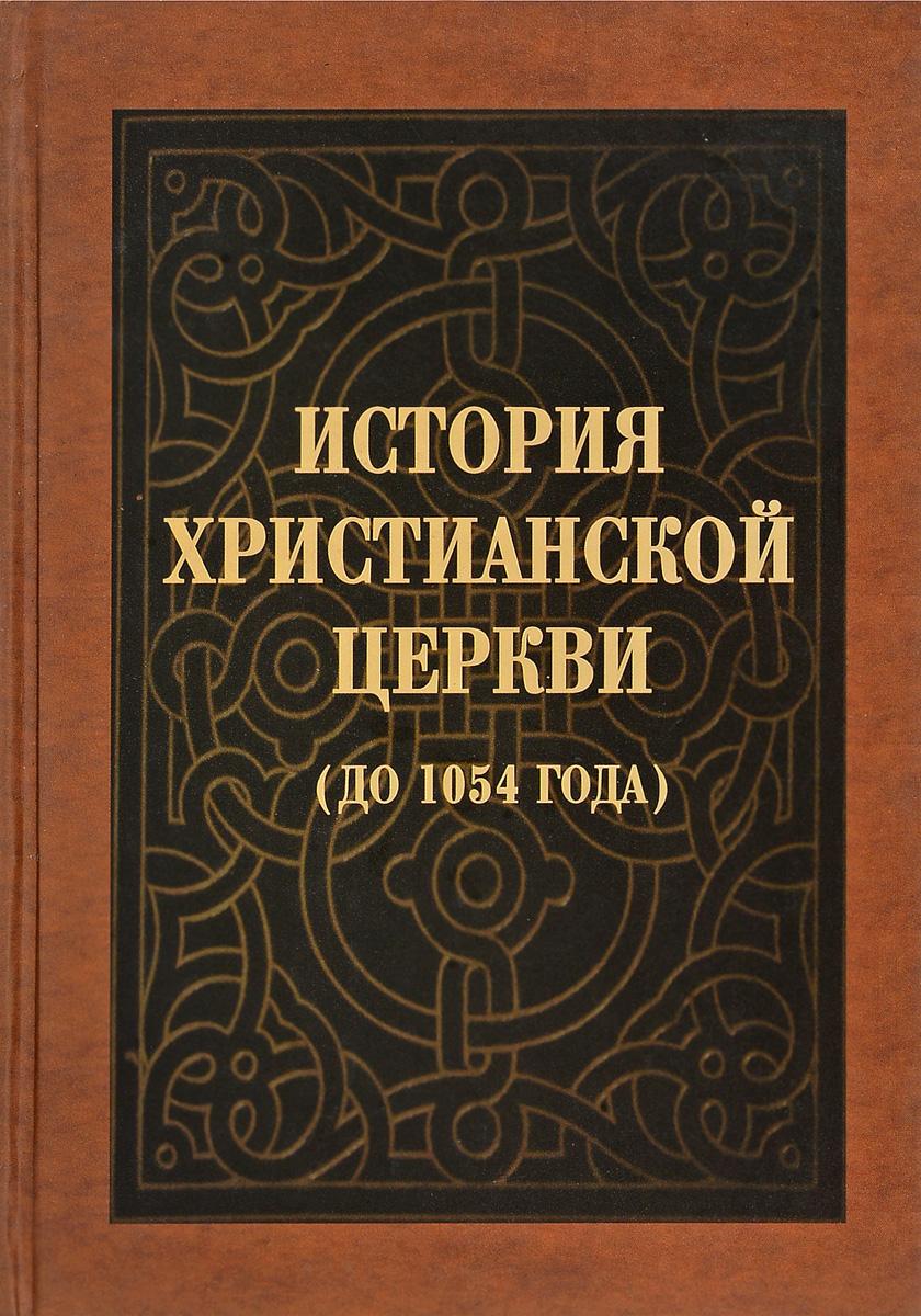 История Христианской церкви (до 1054 года)