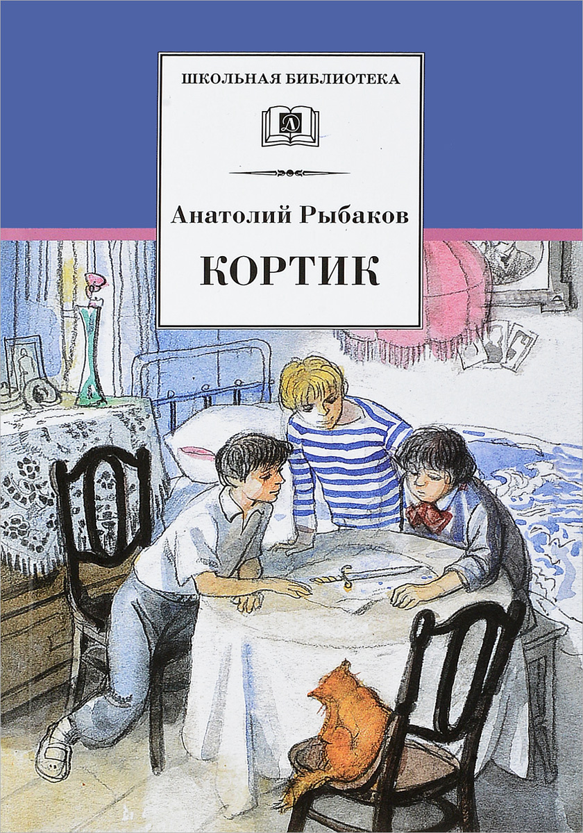 Анатолий Рыбаков Кортик рыбаков анатолий наумович бронзовая птица повесть