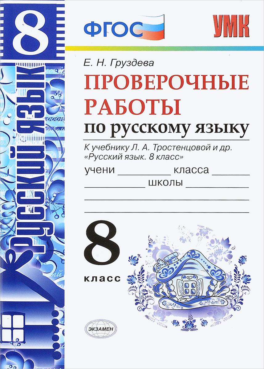 Русский язык. 8 класс. Проверочные работы к учебнику Л. А. Тростенцовой и др.