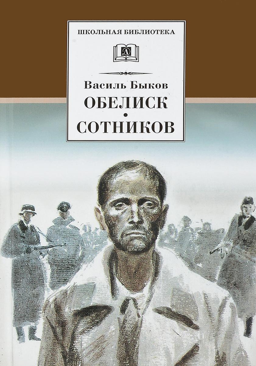 Zakazat.ru: Обелиск. Сотников. Василий Быков