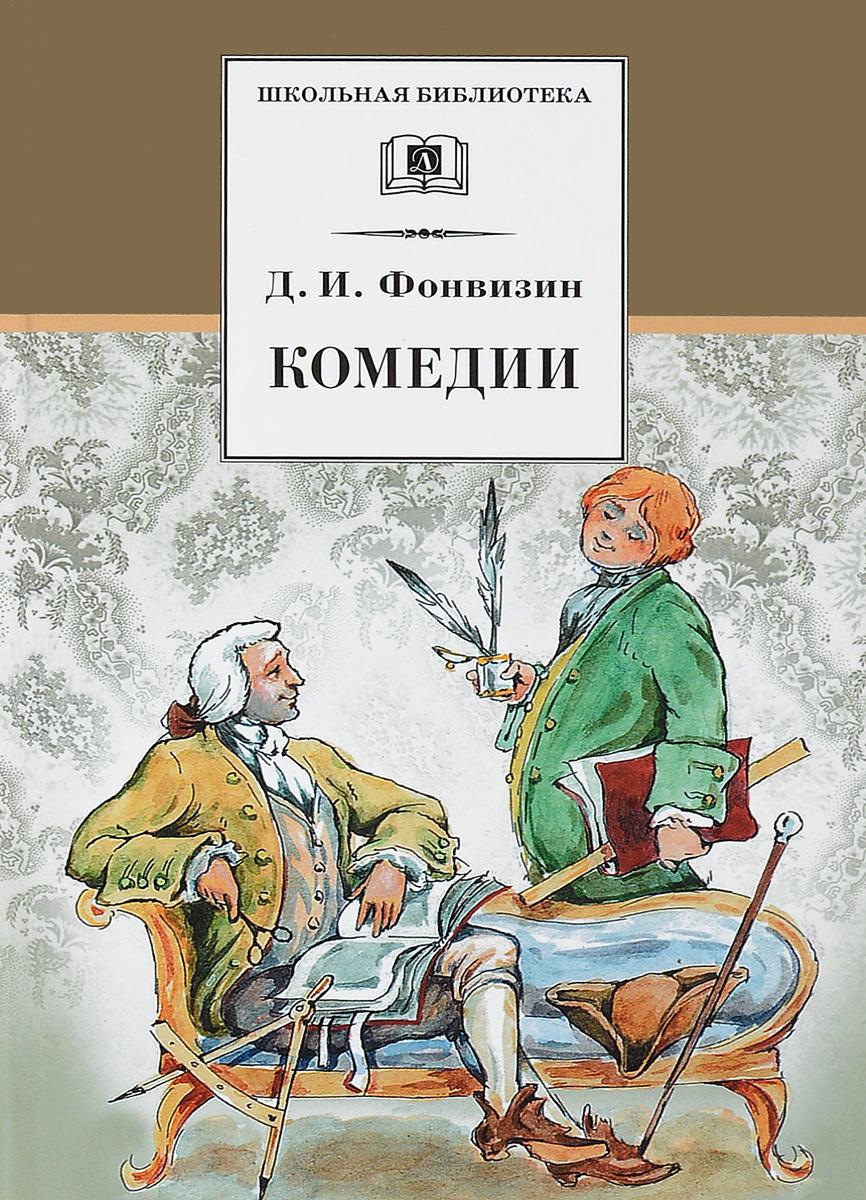Д. И. Фонвизин Комедии фонвизин д недоросль