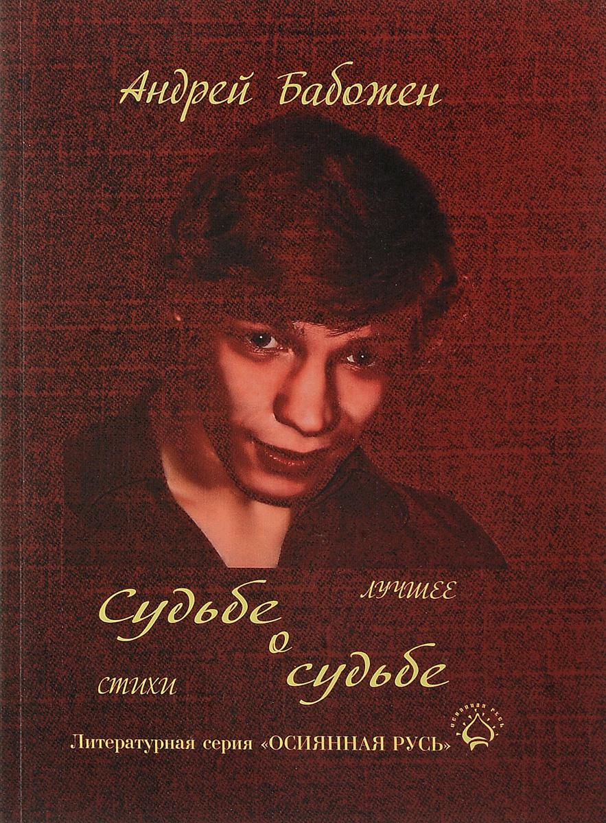 Андрей Бабожен Судьбе о судьбе свет любви