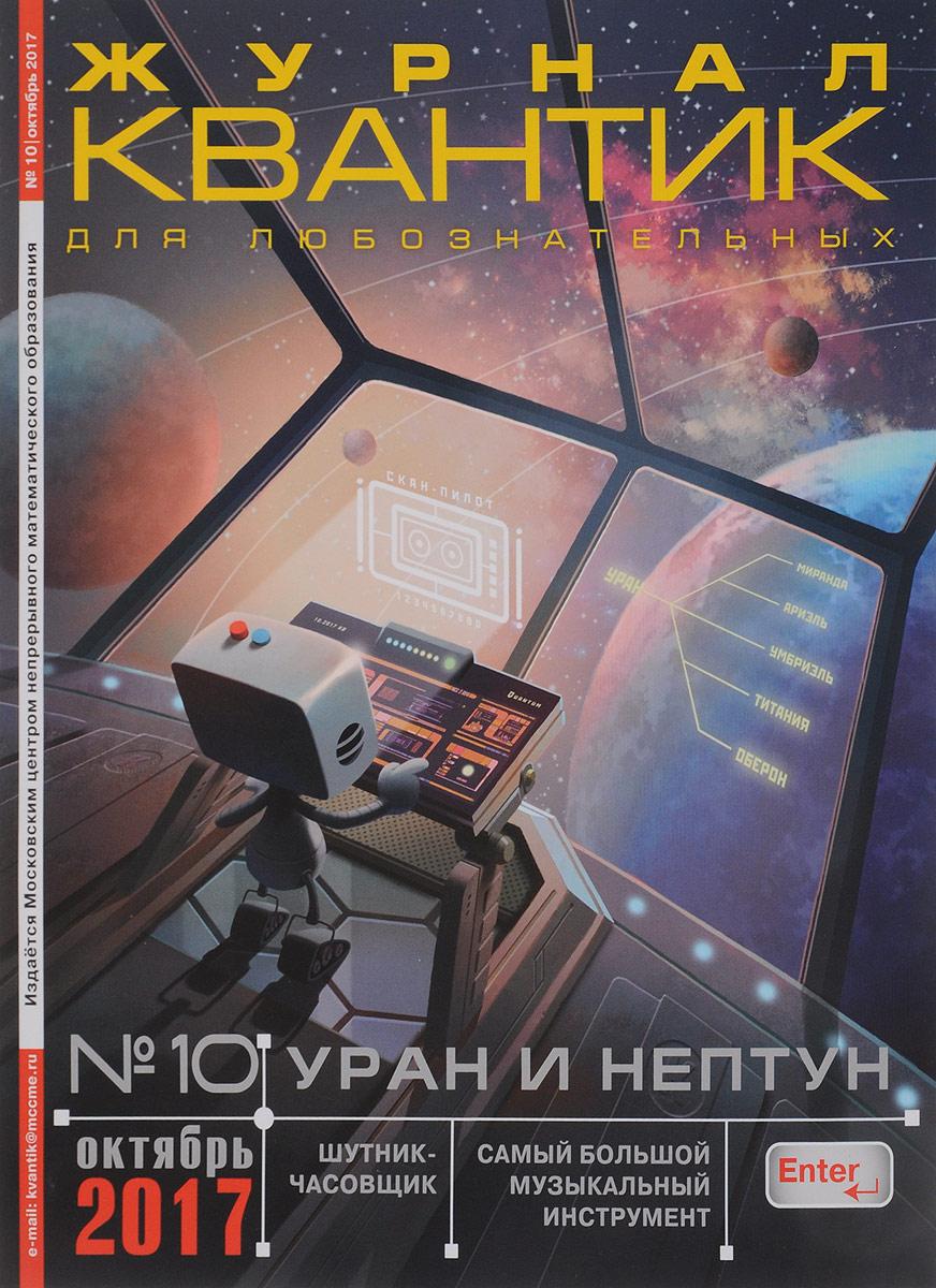 Квантик № 10, октябрь 2017