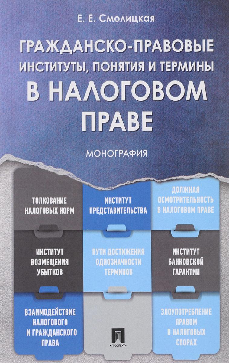 Гражданско-правовые институты, понятия и термины в налоговом праве. Е. Е. Смолицкая