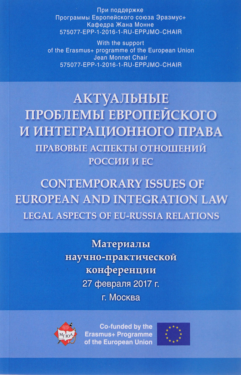 Актуальные проблемы европейского и интеграционного права. Правовые аспекты отношений России и ЕС