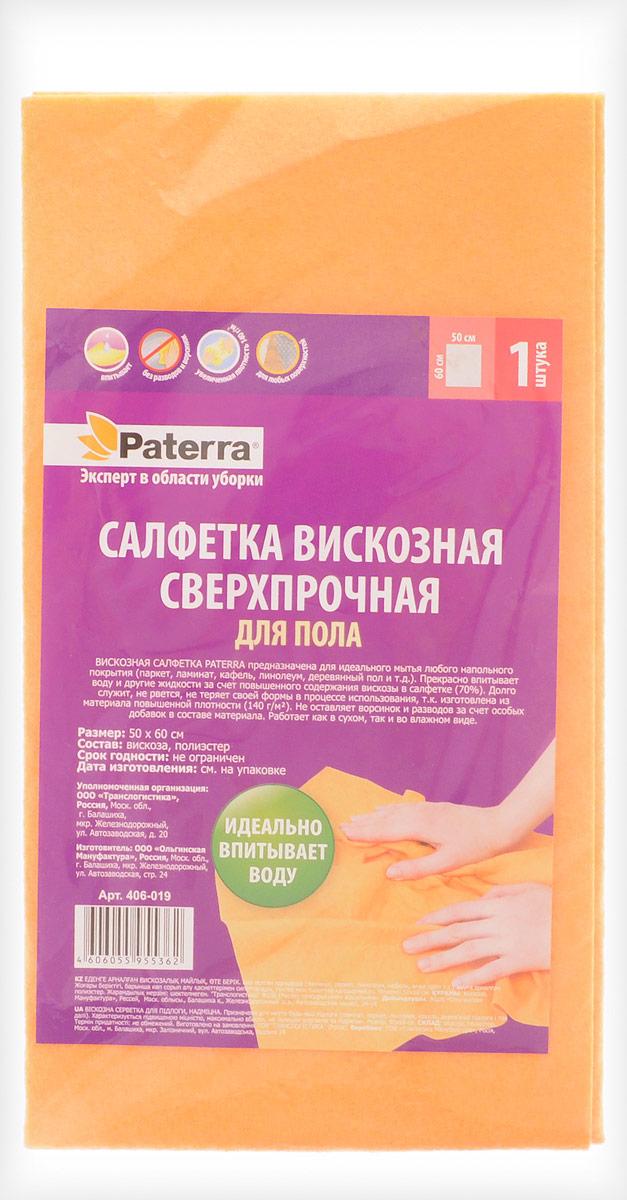 Салфетка для уборки Paterra универсальная, 1 шт, 50 х 60 см406-019_1Салфетка для уборки Paterra, выполненная из вискозы и полиэстера, предназначена для уборки любых поверхностей в доме. Салфетка хорошо впитывает влагу, удаляет жировые и иные стойкие загрязнения, отличается высокой прочностью. Изделие не рвется, его можно неоднократно стирать. Салфетка не оставляет ворсинок, что облегчает процесс мытья окон и зеркал. Салфетка также удобна для полировки мебели и бытовой техники. Размеры: 50 х 60 см