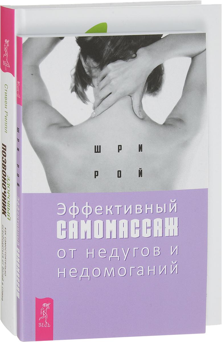 Шри Рой, Стивен Риппл Эффективный самомассаж. Здоровый позвоночник (комплект из 2 книг) здоровый позвоночник сила и ловкость в любом возрасте