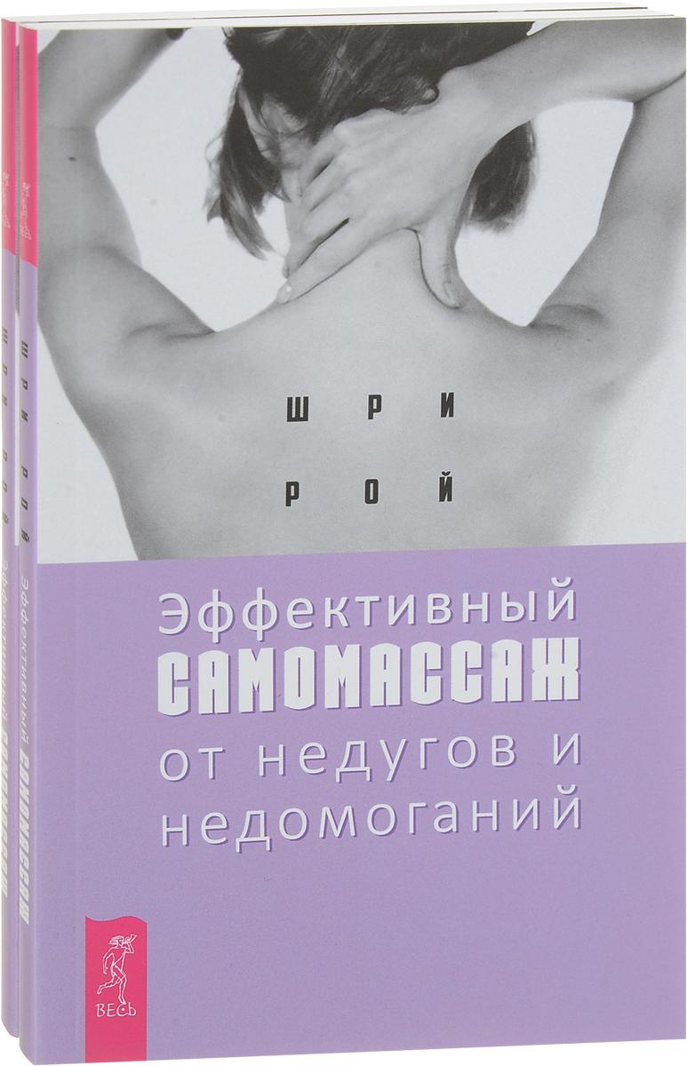 Эффективный самомассаж от недугов и заболеваний (комплект из 2 книг). Шри Рой