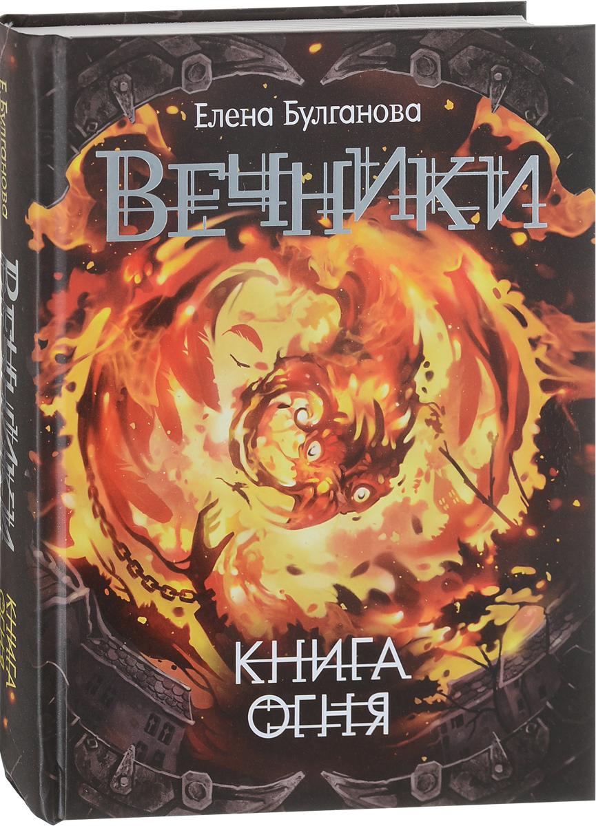 Елена Булганова Книга огня