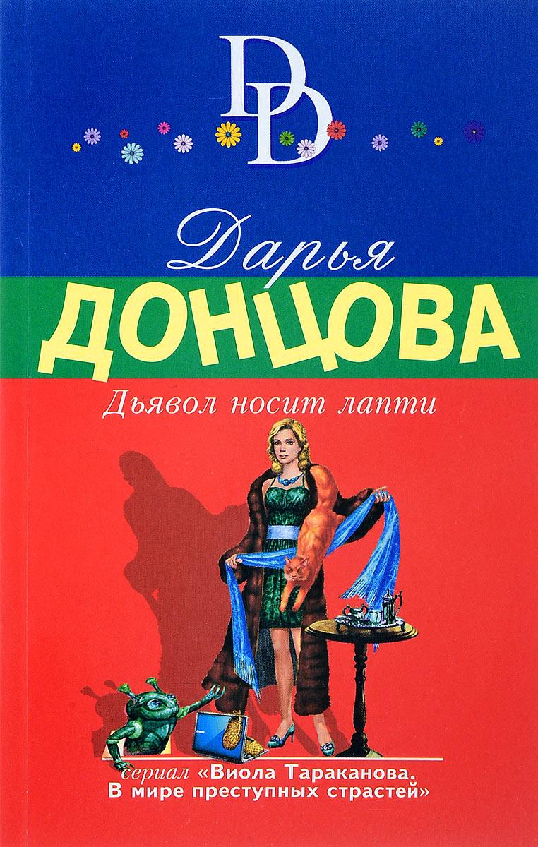 Дарья Донцова Дьявол носит лапти