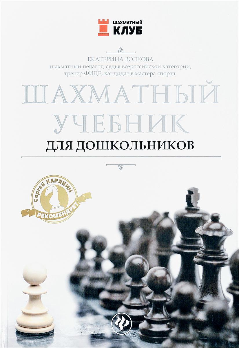 Шахматный учебник для дошкольников. Е. И. Волкова