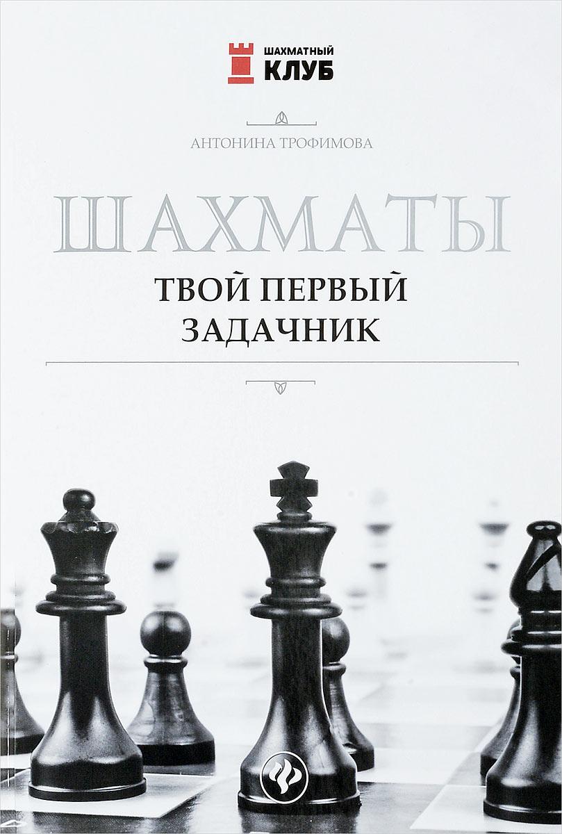 Zakazat.ru: Шахматы. Твой первый задачник. Антонина Трофимова
