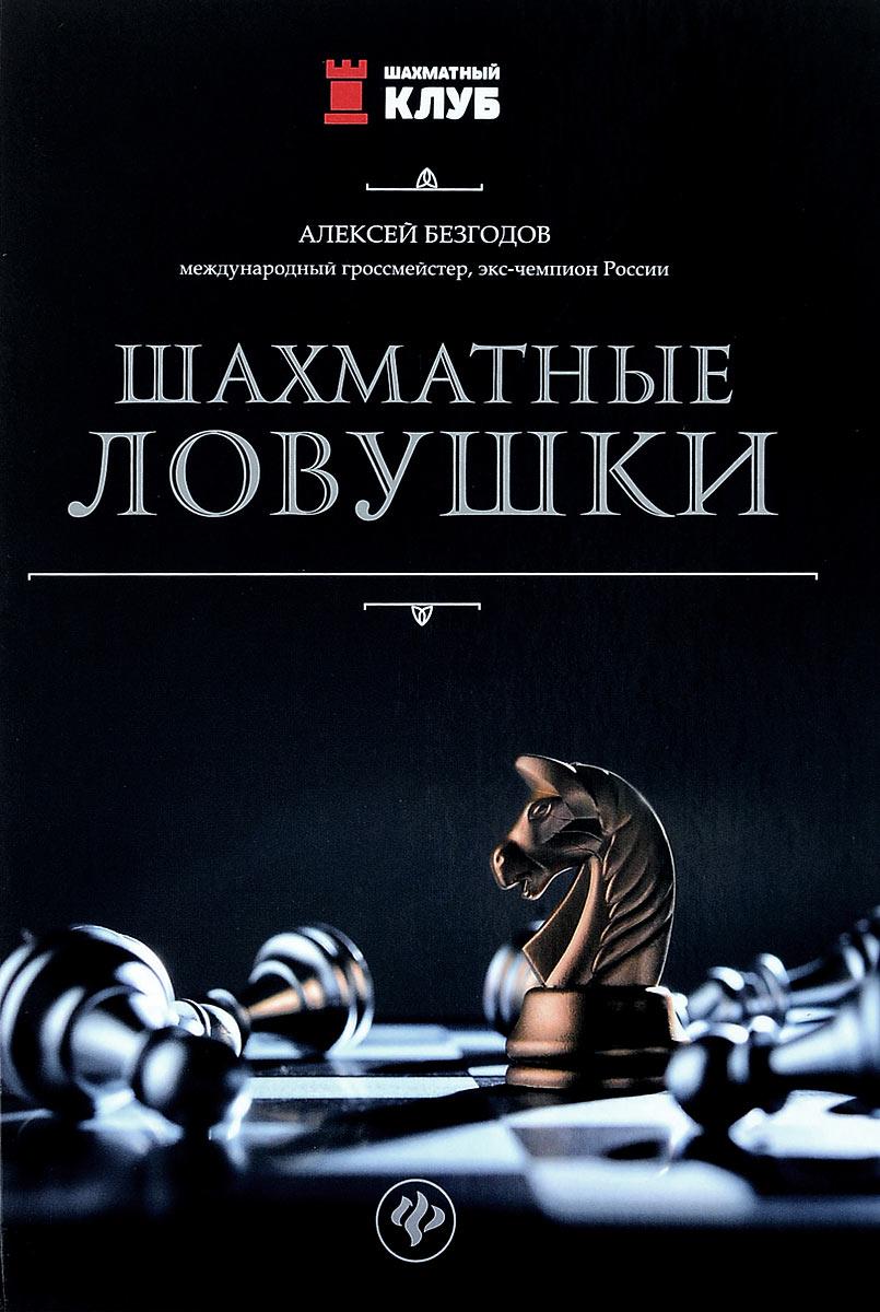 Шахматные ловушки. А. М. Безгодов