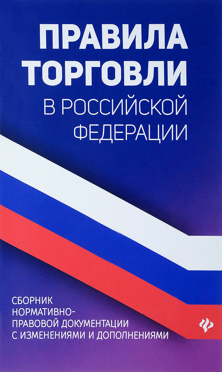 Правила торговли в Российской Федерации. Сборник нормативных актов