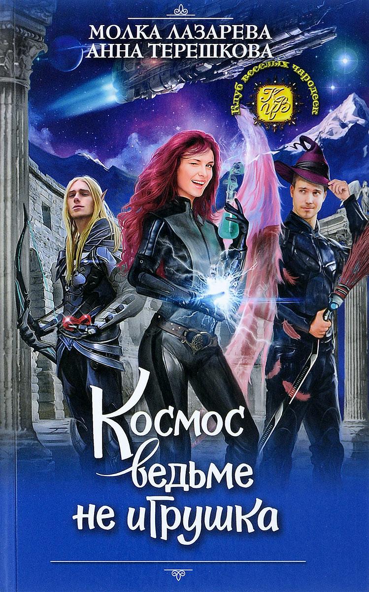 Молка Лазарева, Анна Терешкова Космос ведьме не игрушка молка лазарева фрейлина специального назначения