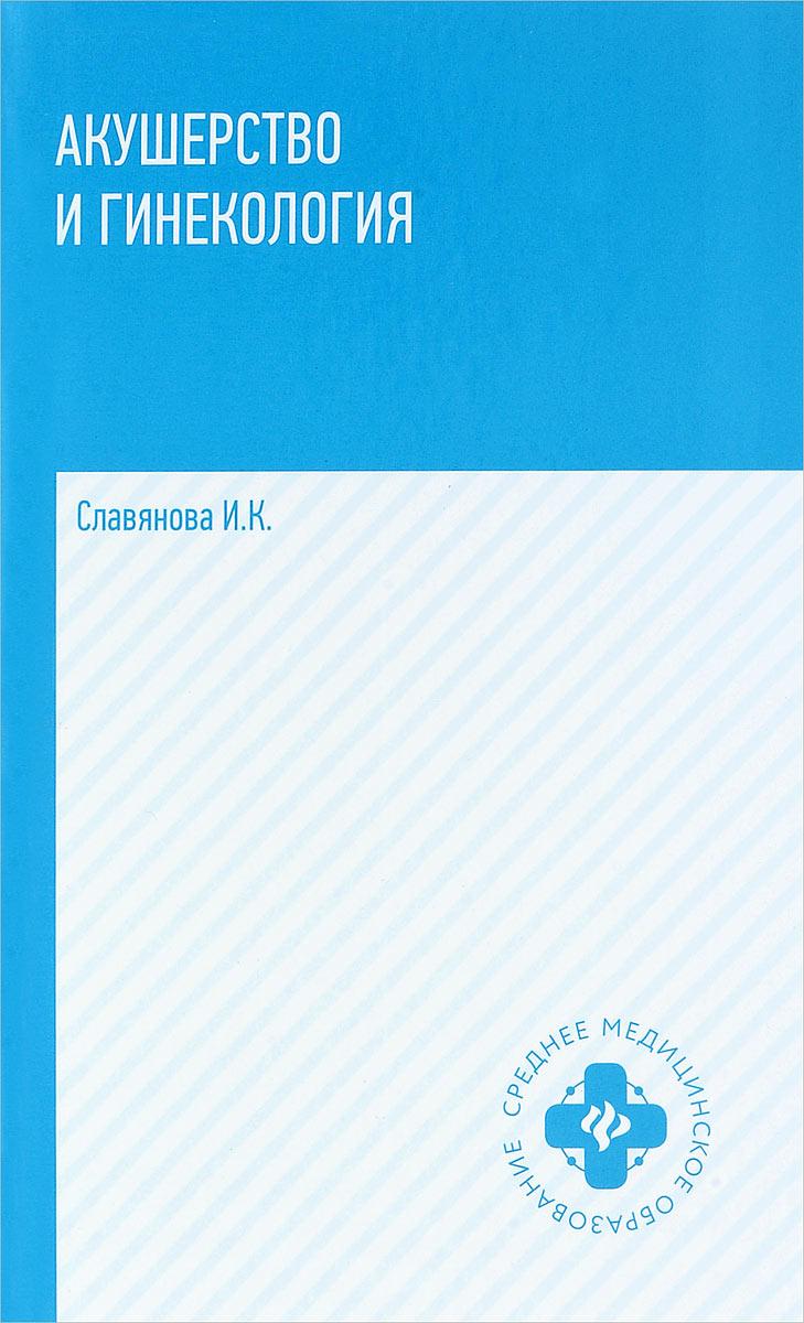 Славянова И. К. Акушерство и гинекология. Учебник