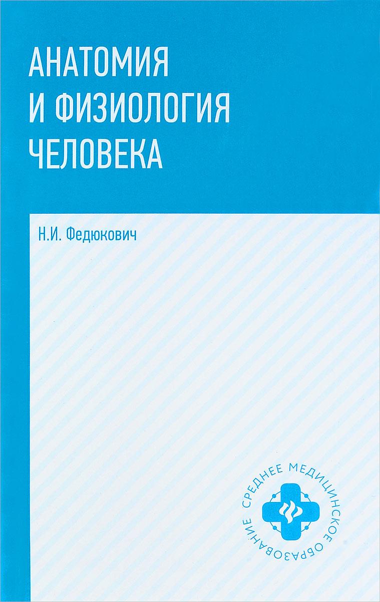 Н. И. Федюкович Анатомия и физиология человека. Учебник