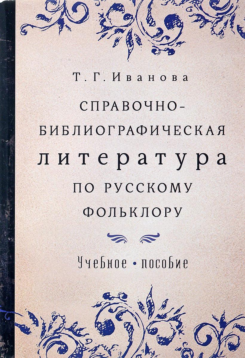 Справочно-библиографическая литература по русскому фольклору. Учебное пособие