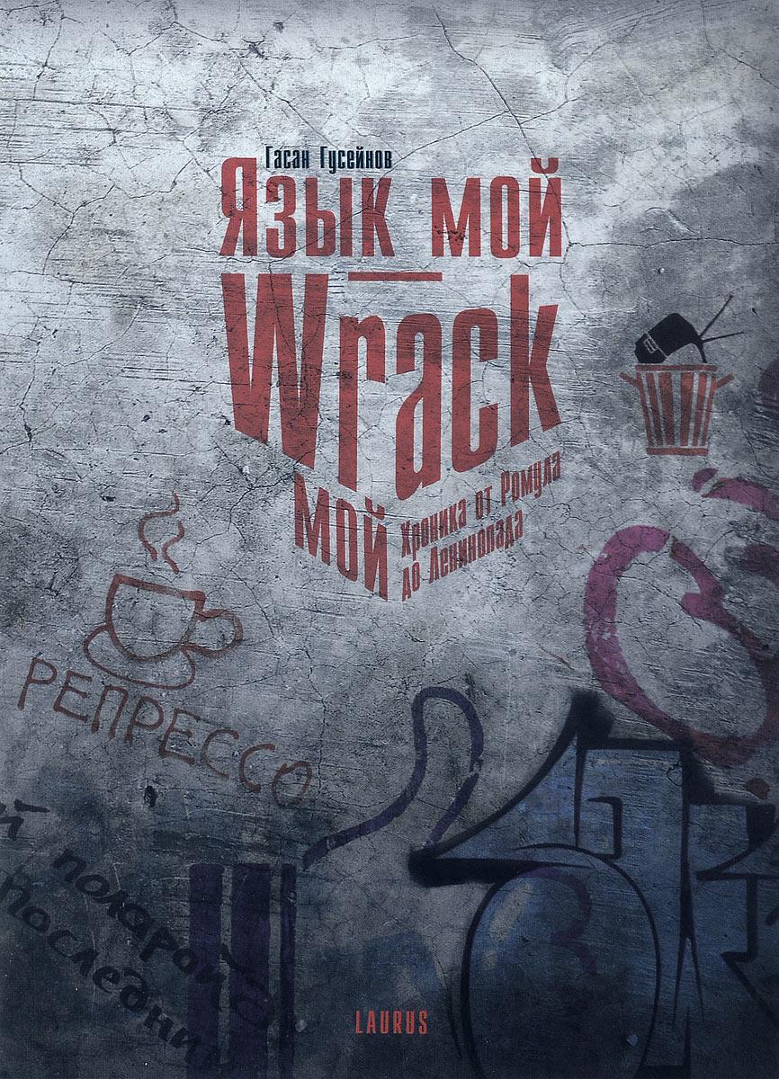 Гасан Гусейнов Язык мой - Wrack мой. Хроника от Ромула до Ленинопада