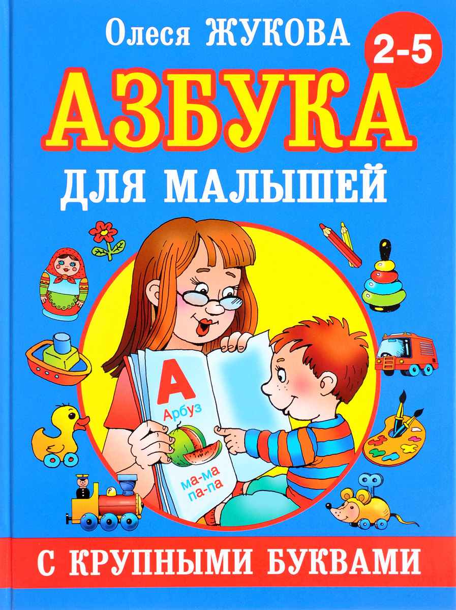 Олеся Жукова Азбука для малышей с крупными буквами жукова олеся станиславовна первая книга для чтения с крупными буквами и наклейками