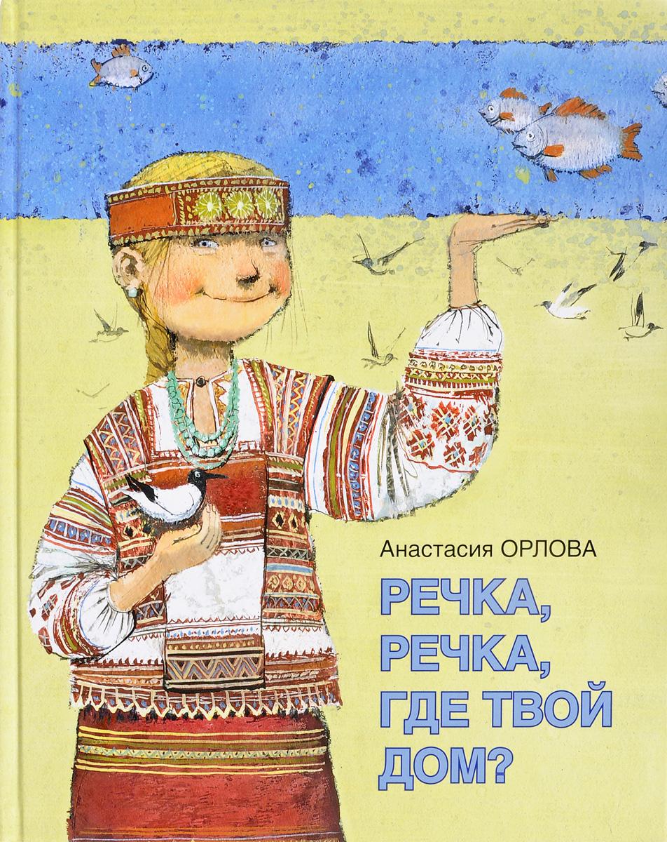 Анастасия Орлова Речка, речка, где твой дом? алмазная колесница с иллюстрациями игоря сакурова
