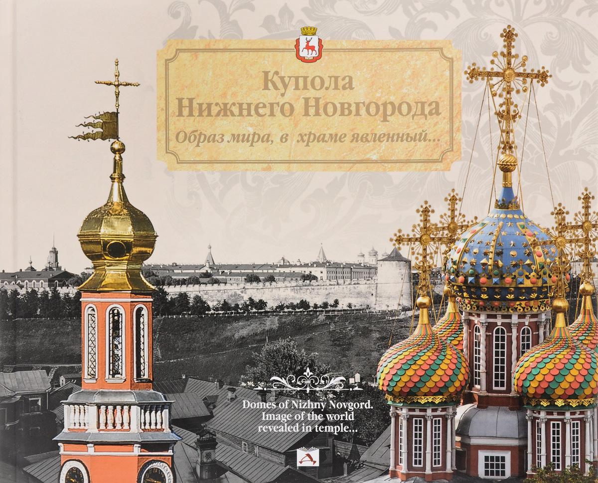 Я. Гройсман, М. Храповицкий, О. Червонная Купола Нижнего Новгорода. Образ мира, в храме явленный...