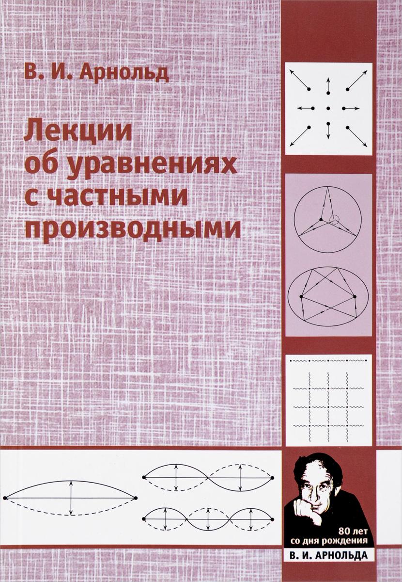 Лекции об уравнениях с частными производными