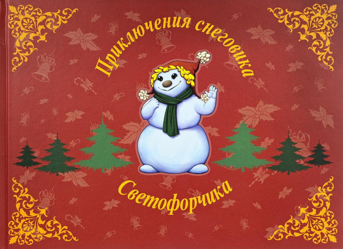 Приключения снеговика Светофорчика, или Необыкновенное новогоднее приключение Маши, Наташи и их друзей