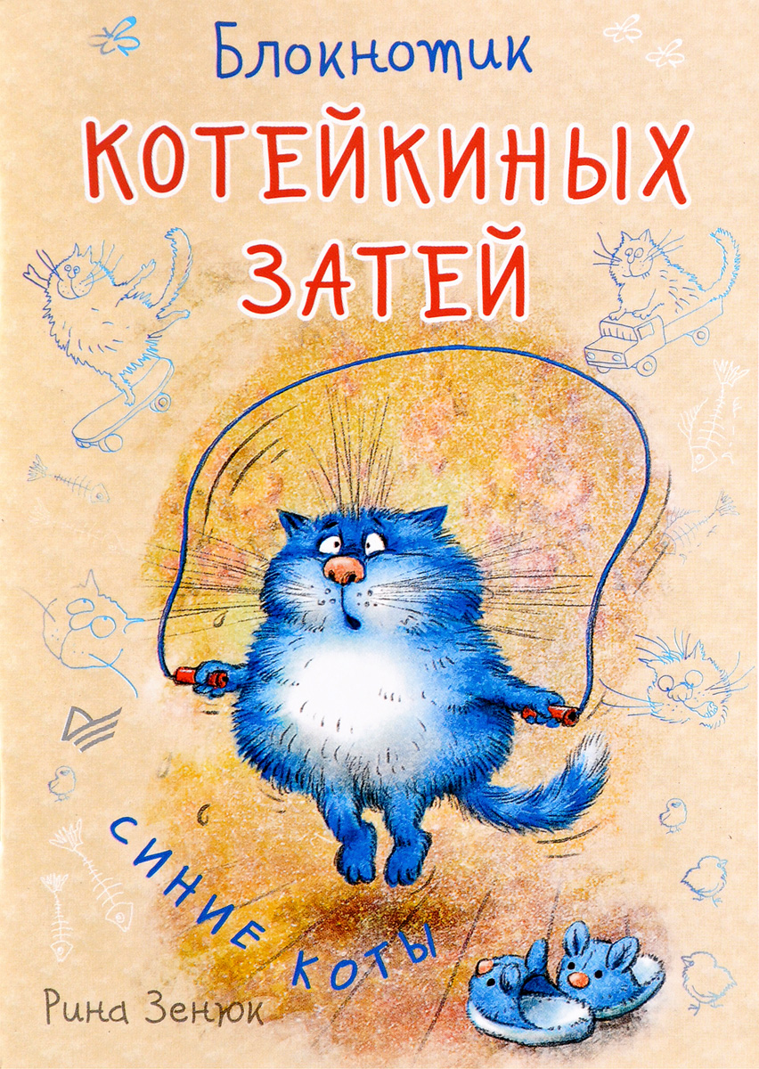 Рина Зенюк Блокнотик котейкиных затей. Синие коты