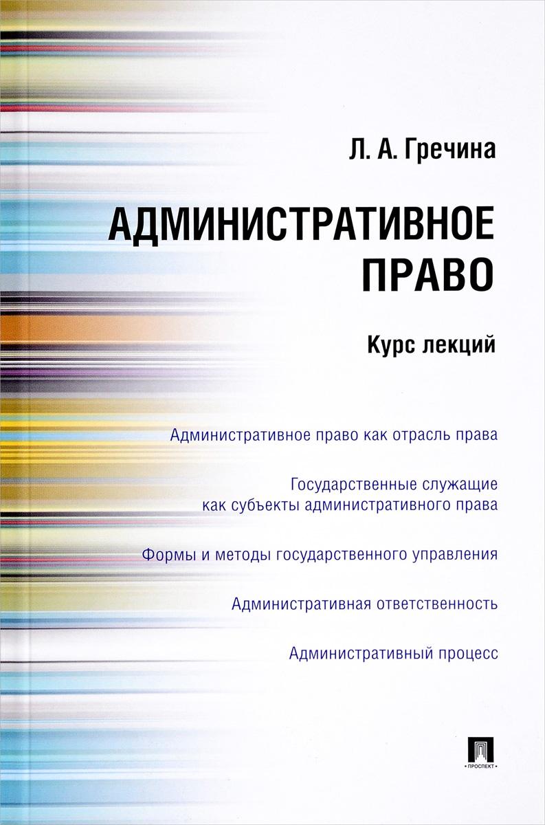 Административное право РФ. Курс лекций