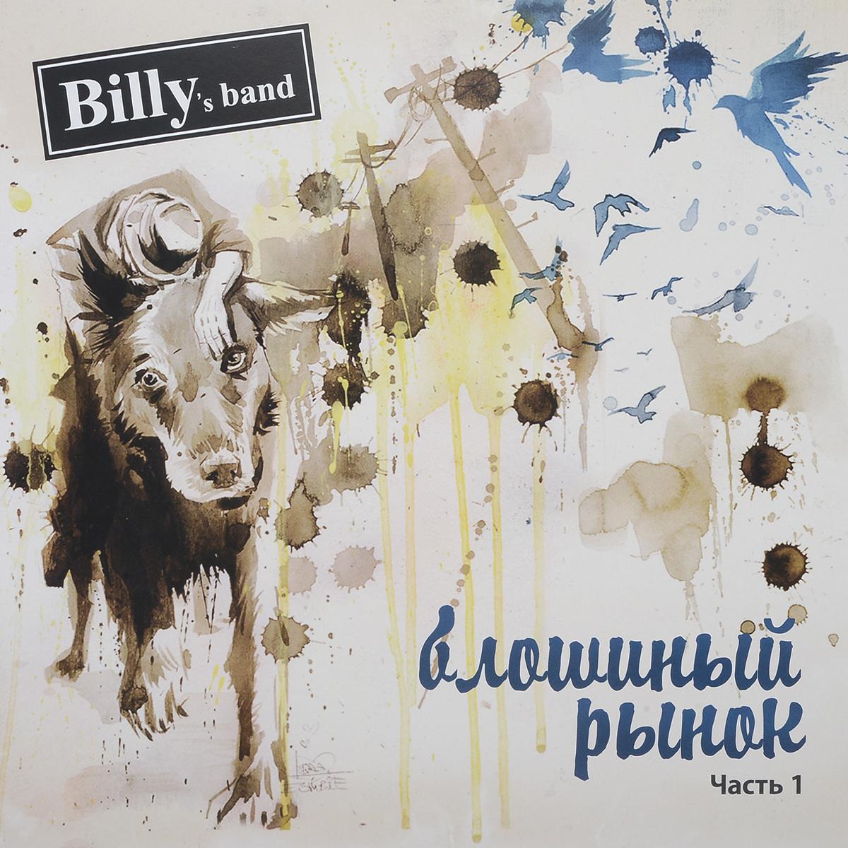 Billy's Band Billy'S Band. Блошиный Рынок. Часть 1 (LP) manfred mann s earth band manfred mann s earth band watch lp