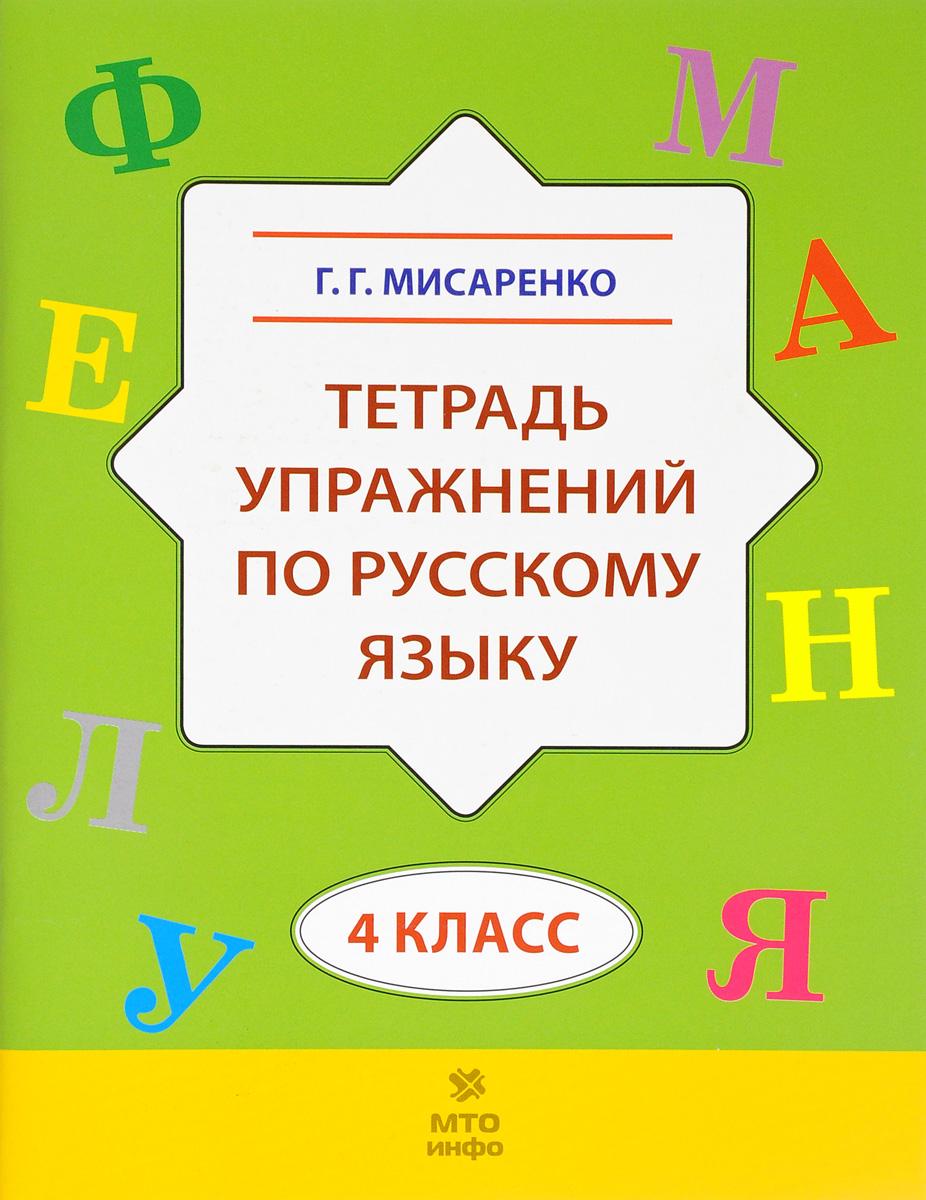 Г. Г. Мисаренко Русский язык. 4 класс. Тетрадь упражнений уверенность в себе умение контролировать свою жизнь