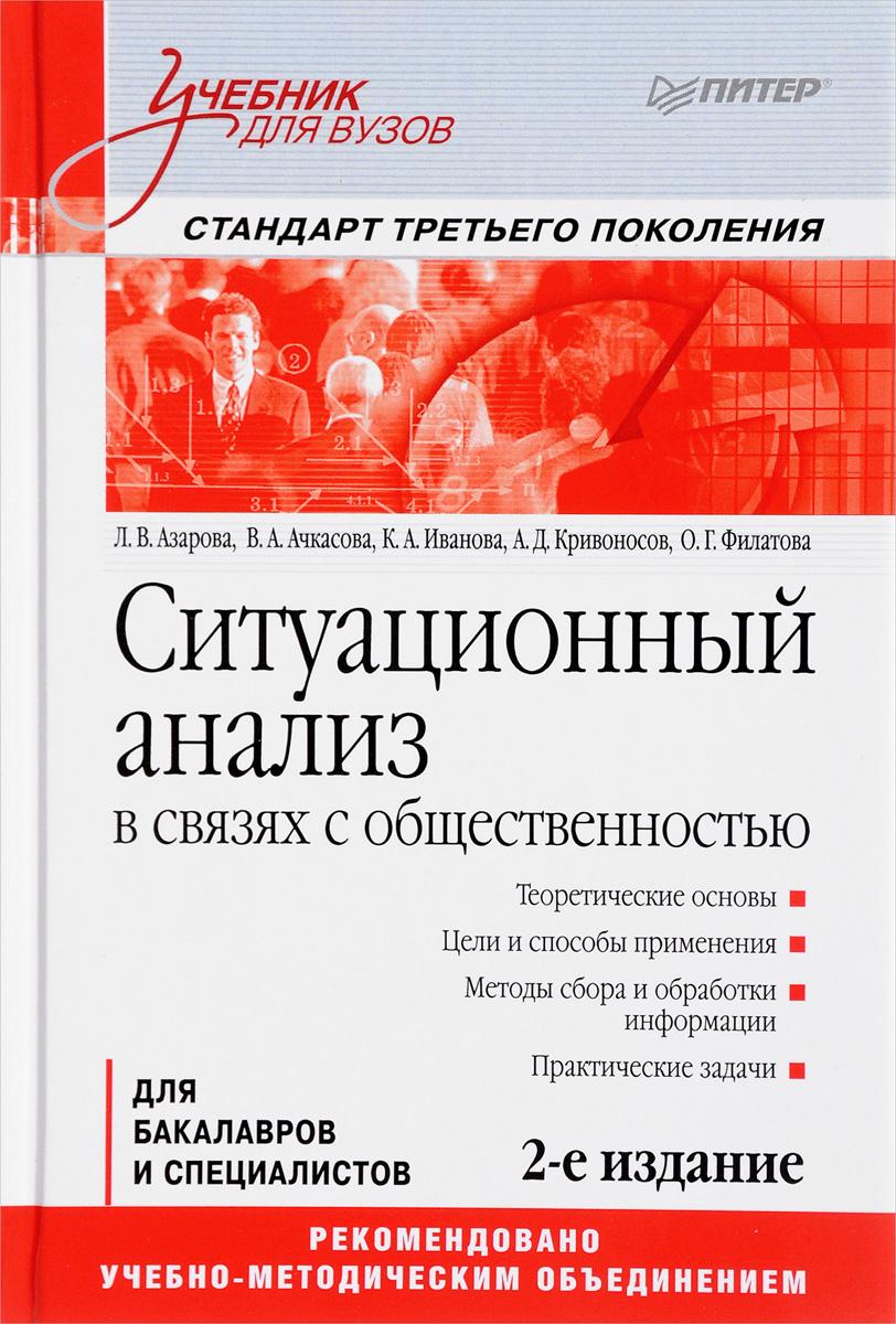 Ситуационный анализ в связях с общественностью. Учебник