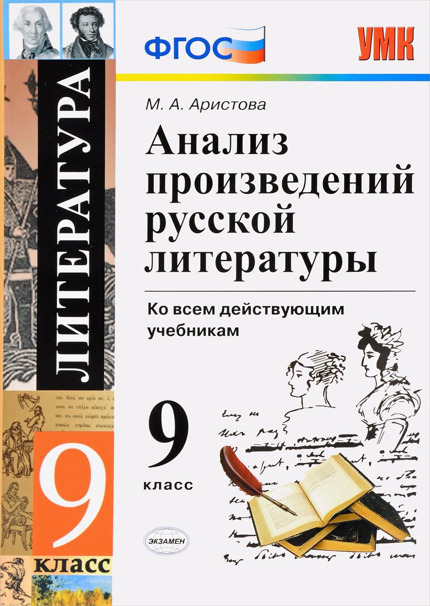 М. А. Аристова Анализ произведений русской литературы. 9 класс