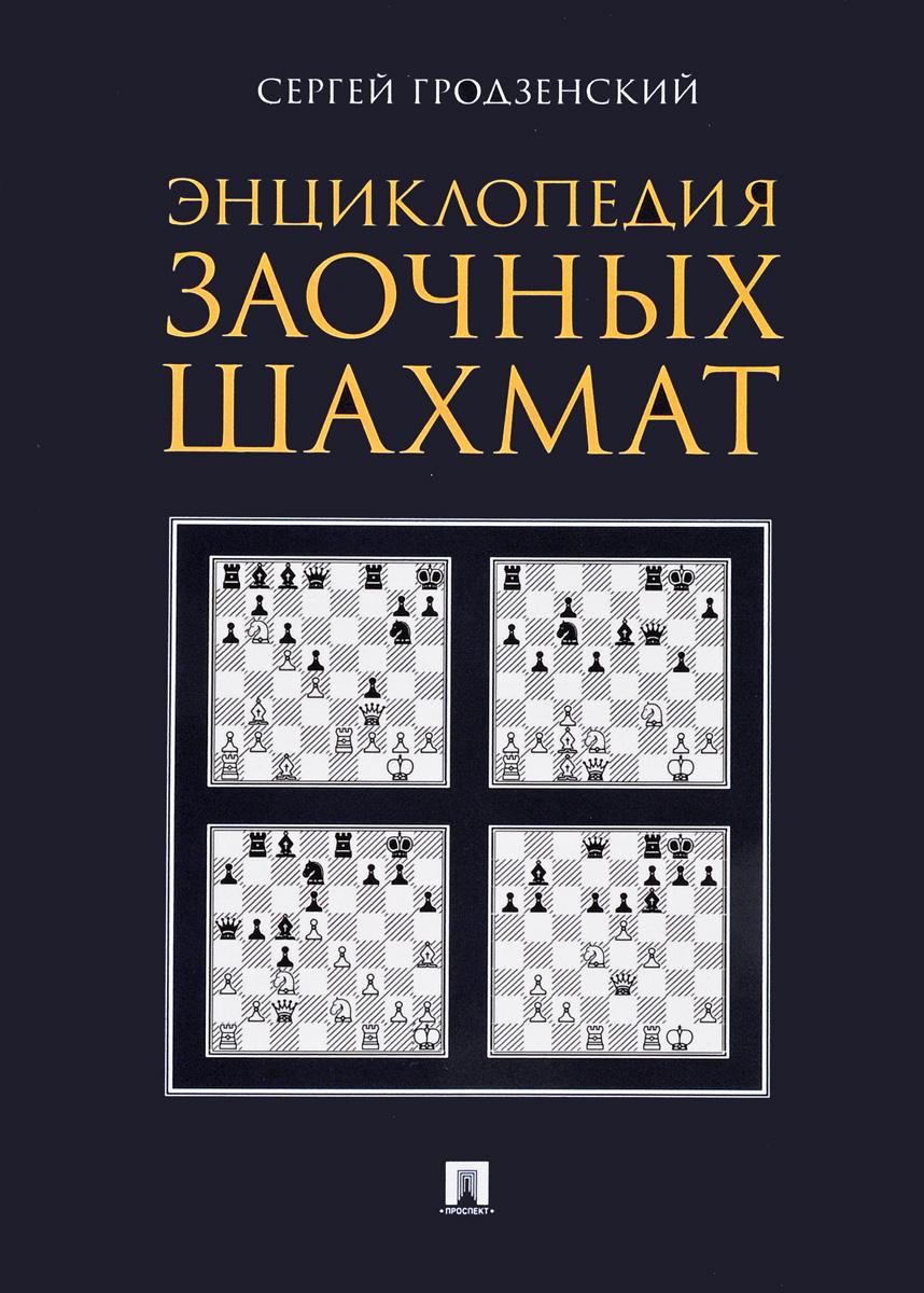 Энциклопедия заочных шахмат. Сергей Гродзенский