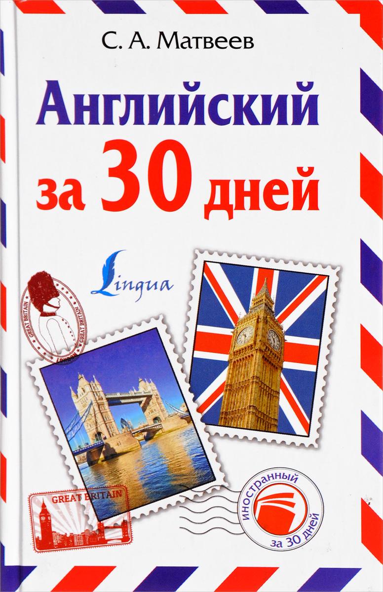 С. А. Матвеев Английский за 30 дней иврит за 30 дней