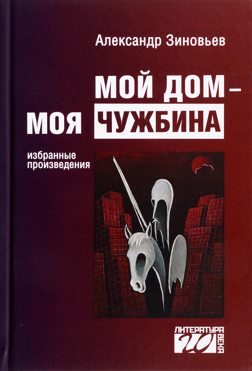 А.А.Зиновьев Мой дом - моя чужбина