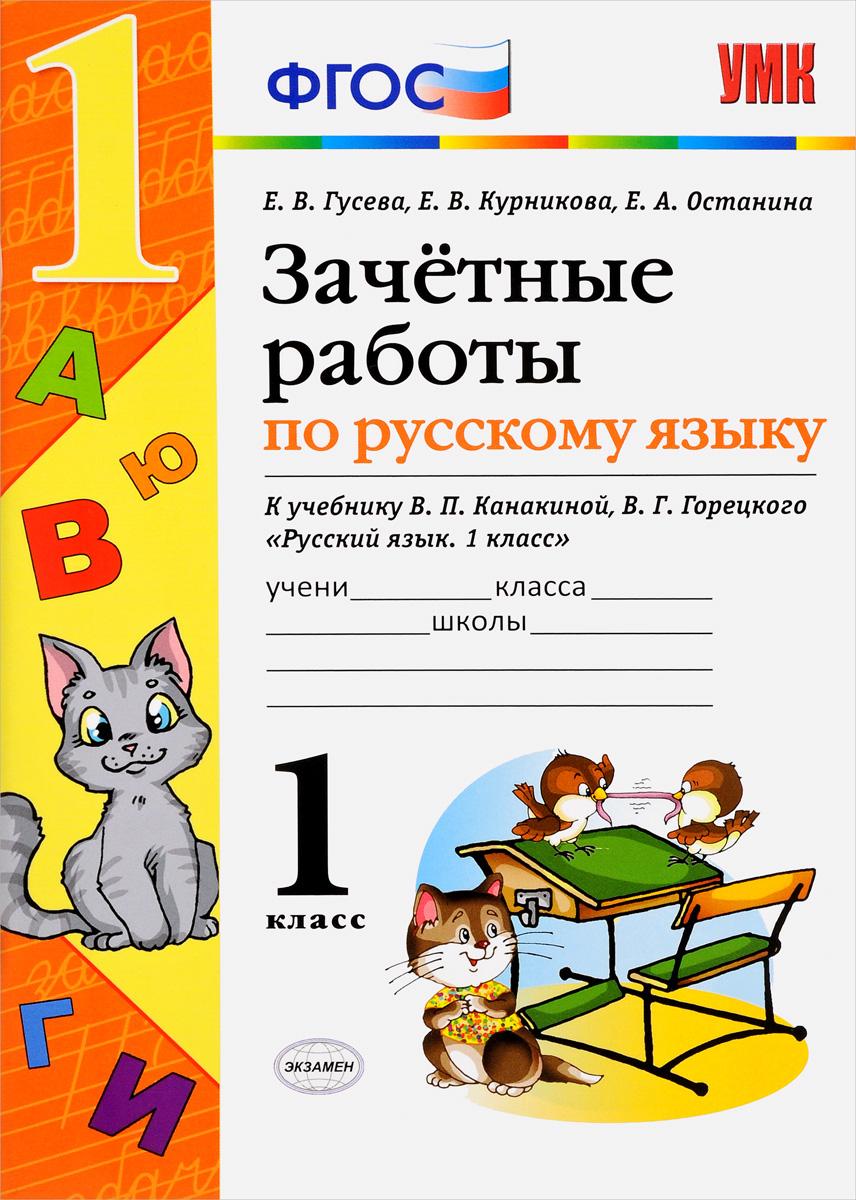 Русский язык. 1 класс. Зачетные работы к учебнику В. П. Канакиной, В. Г. Горецкого