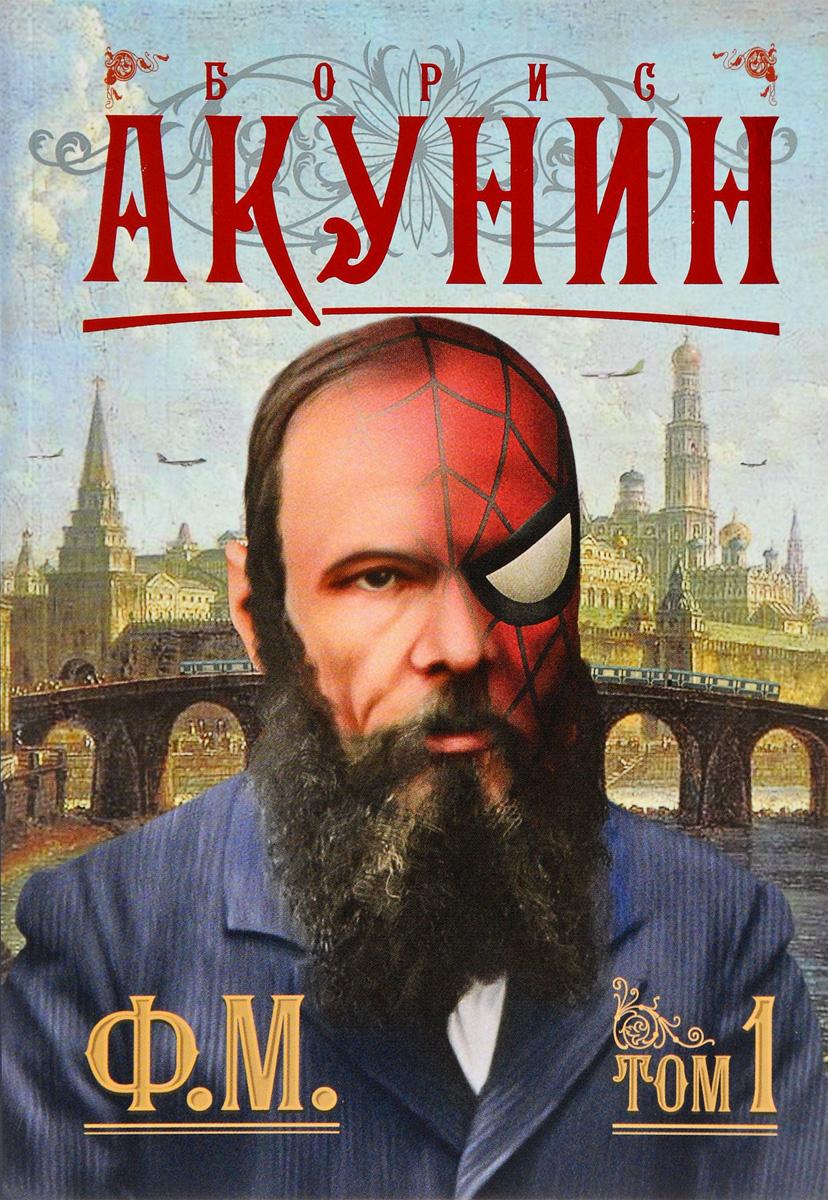 Борис Акунин Ф. М. Том 1 борис акунин вдовий плат роман