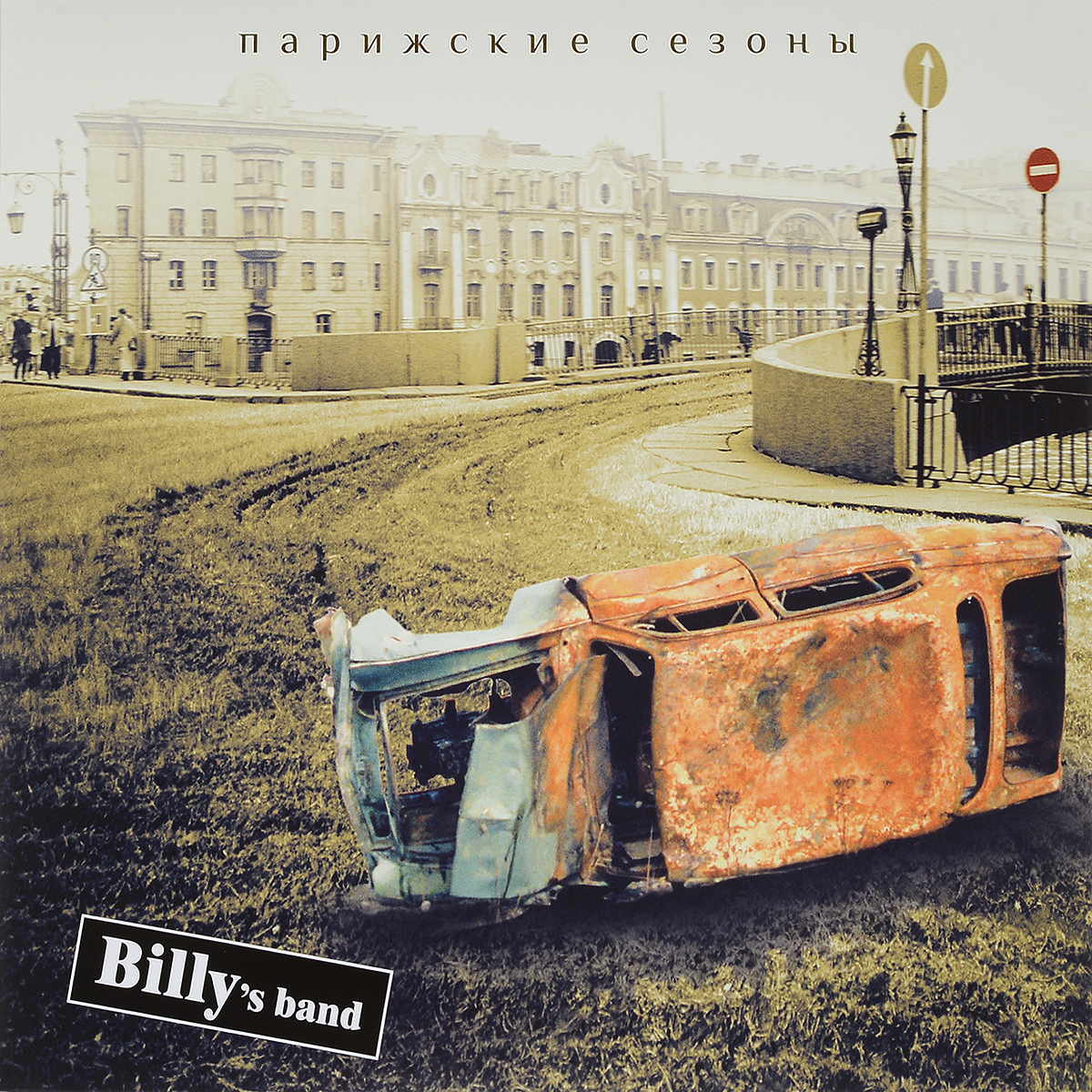 Billy's Band Billy'S Band. Парижские Сезоны (LP) billy's band парижские сезоны lp